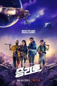 Space Sweepers 2021 Film Online