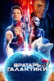Kosmiczne mistrzostwa 2020 Film Online