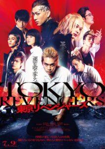 東京リベンジャーズ 2021 Film Online