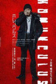 ホムンクルス 2021 Film Online