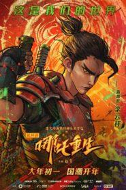 New Gods: Nezha Reborn 2021 Film Online