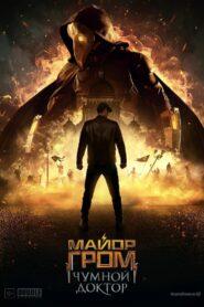 Major Grom: Doktor plagi 2021 Film Online